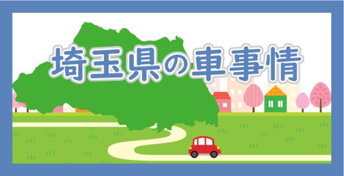 埼玉県の車事情