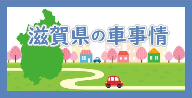 滋賀県の車事情