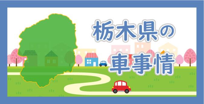 栃木県の車事情