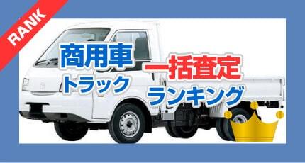 商用車・トラック 一括査定ランキング