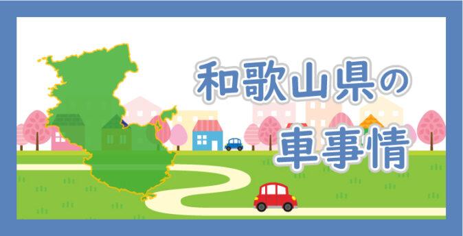 和歌山県の車事情